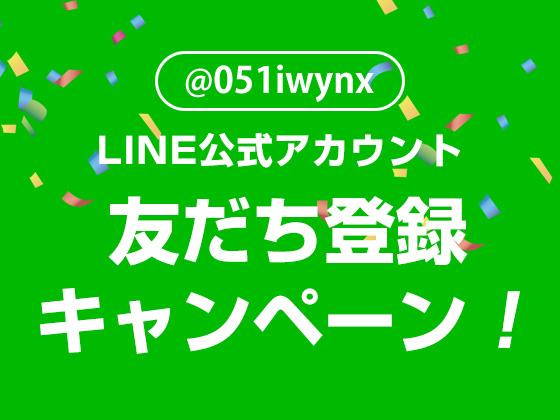 LINE公式アカウント 友だち登録キャンペーン!
