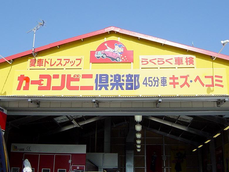 御坊店(カーコンビニ倶楽部)