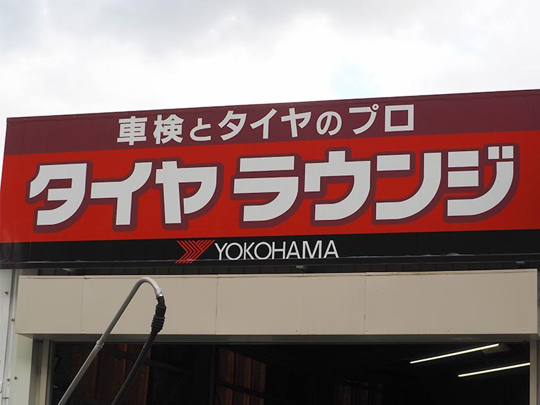 本社工場はヨコハマタイヤのタイヤラウンジ